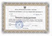 Свидетельство СОД Крикунов